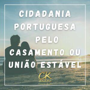 Cidadania portuguesa pelo casamento ou união estável